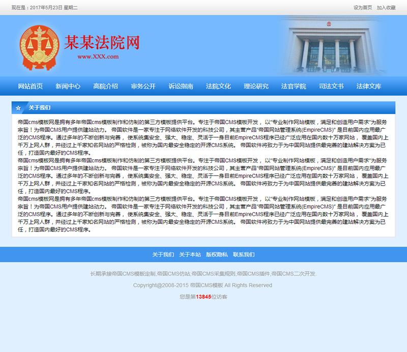 帝国cms法院网站模板之蓝色系政府网站模板_单页模板