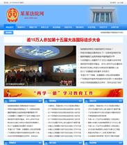帝国cms法院网站模板之蓝色系政府网站模板