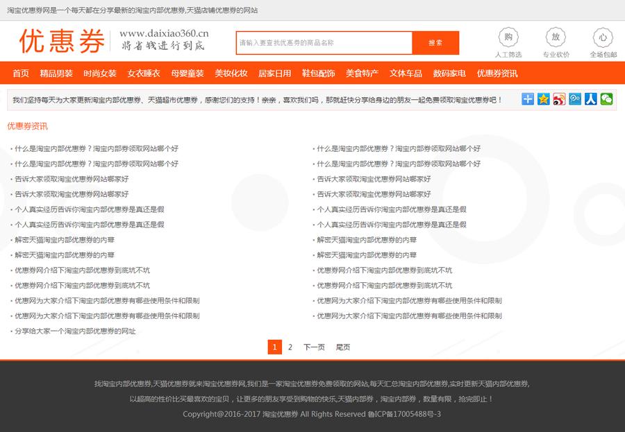 帝国CMS内部优惠券网站模板淘宝客网站源码带手机WAP版程序_资讯列表