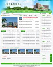 帝国cms绿色风格中小学校网站模板