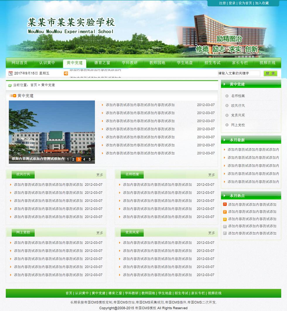帝国cms绿色风格中小学校网站模板_封面模板