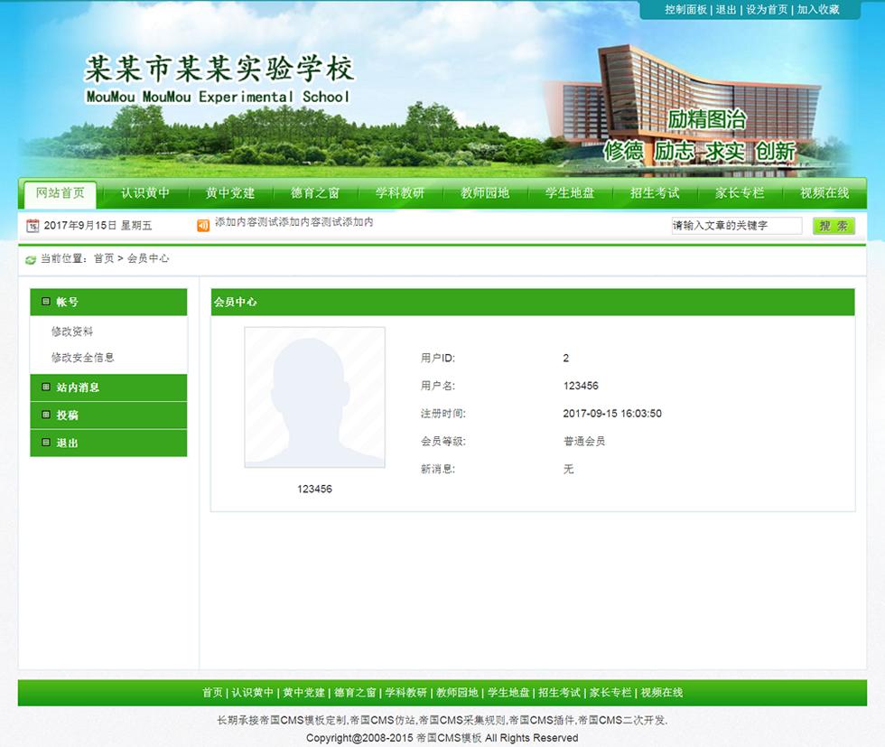 帝国cms绿色风格中小学校网站模板_会员中心