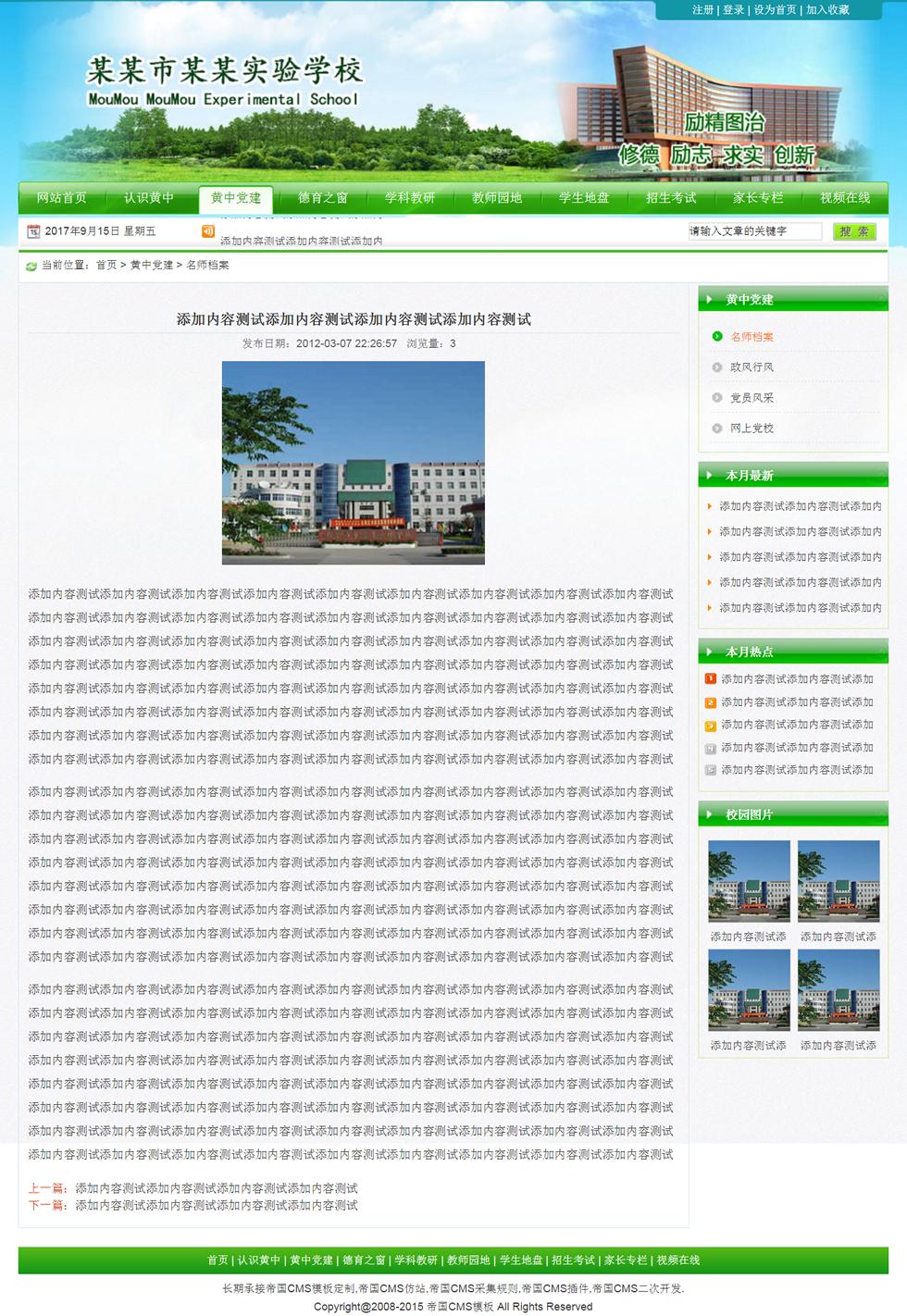 帝国cms绿色风格中小学校网站模板_内容页模板