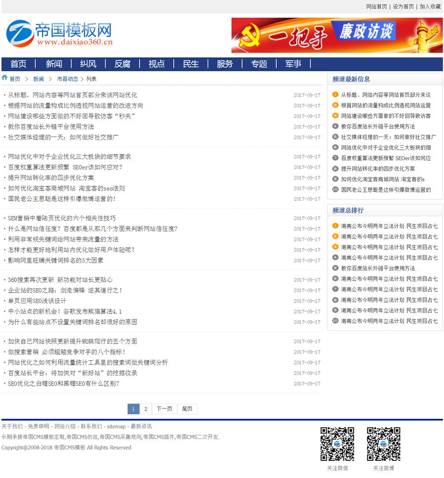 帝国cms蓝色新闻资讯门户文章网站模板_列表页