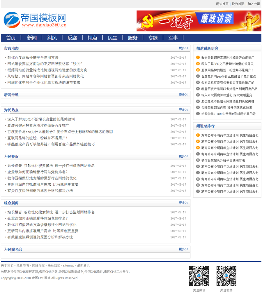 帝国cms蓝色新闻资讯门户文章网站模板_封面