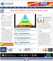帝国cms蓝色新闻资讯门户文章网站模板