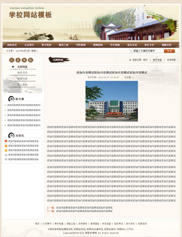 帝国cms典雅风格学校网站模板_内容页