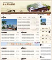 帝国cms典雅风格学校网站模板