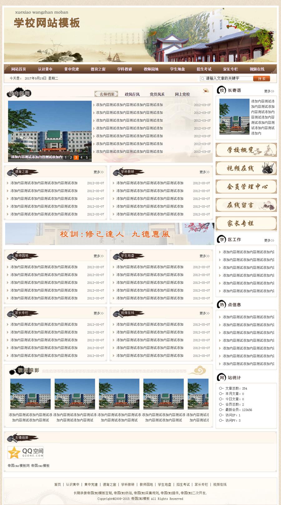 帝国cms典雅风格学校网站模板_首页