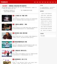 红色新闻资讯博客类之帝国cms自适应手机版模板