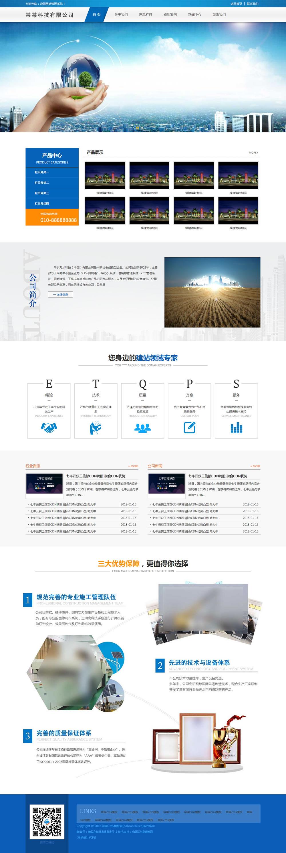 蓝色帝国cms企业模板自适应响应式企业通用类网站模板_首页