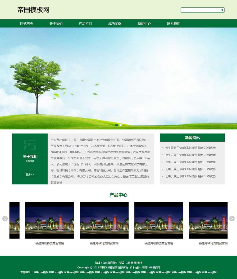 绿色帝国CMS自适应企业模板响应式手机模板_首页
