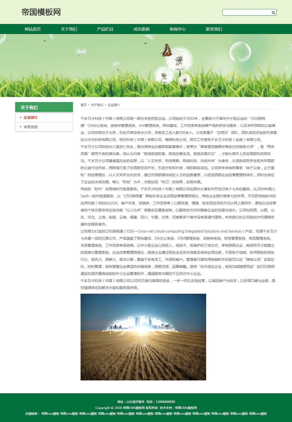 绿色帝国CMS自适应企业模板响应式手机模板_单页