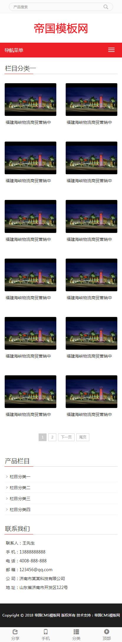 红色大气帝国cms自适应手机版公司企业网站模板_手机图片列表