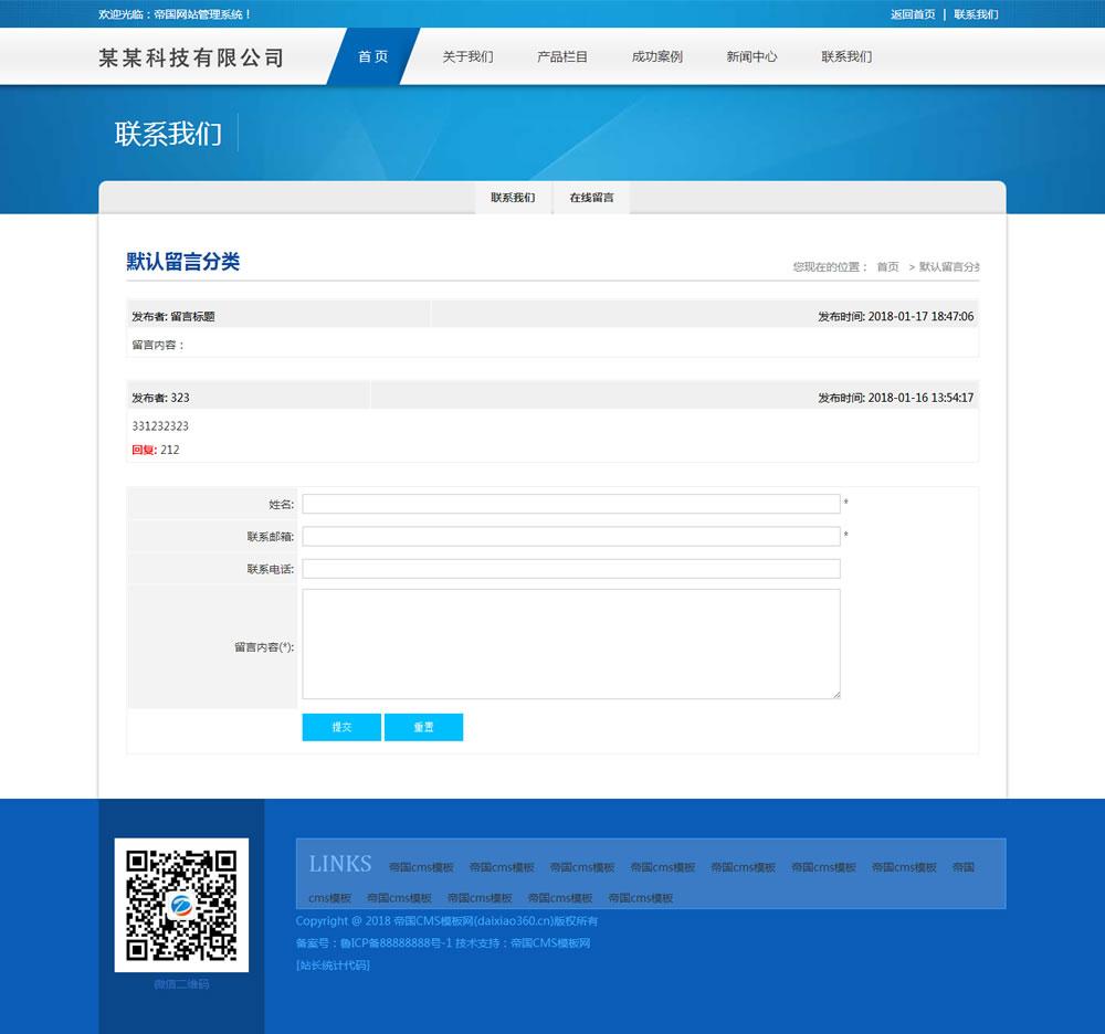 蓝色帝国cms企业模板自适应响应式企业通用类网站模板_在线留言
