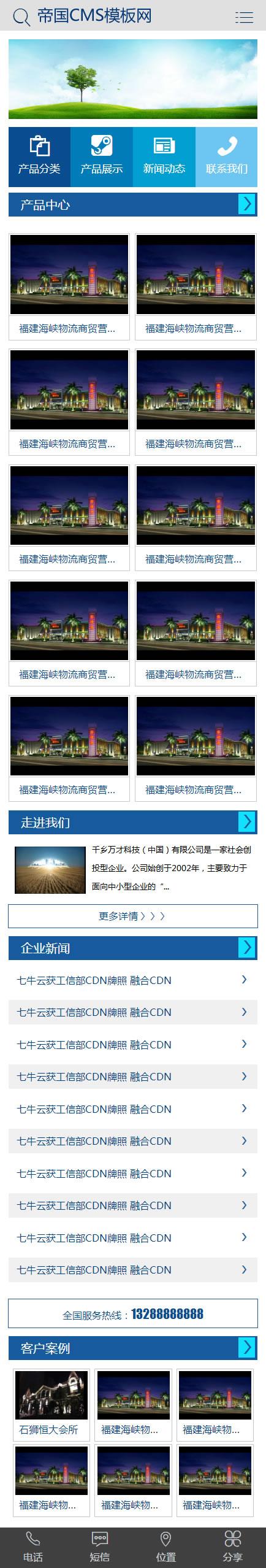 帝国cms企业公司网站手机模板公司企业wap模板蓝色系_首页
