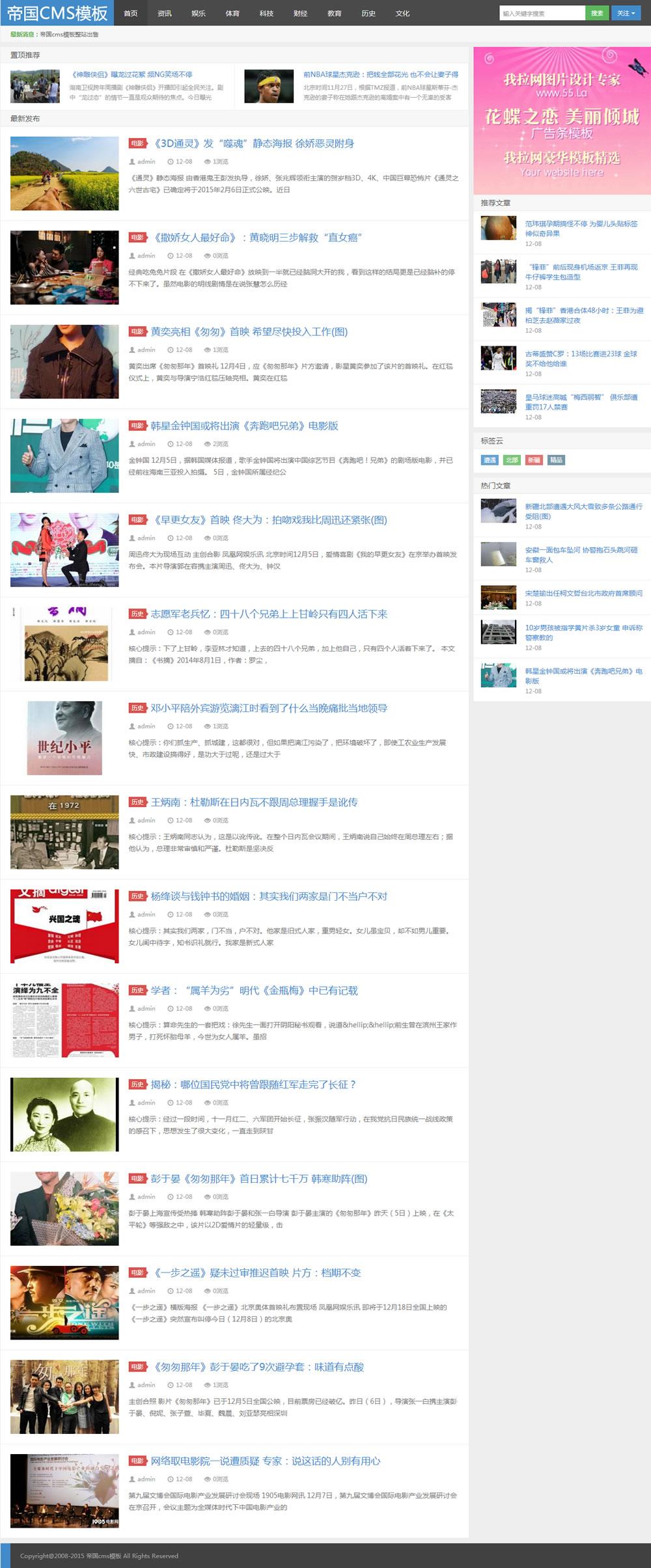 自适应手机版帝国cms文章新闻博客类网站模板_首页模板