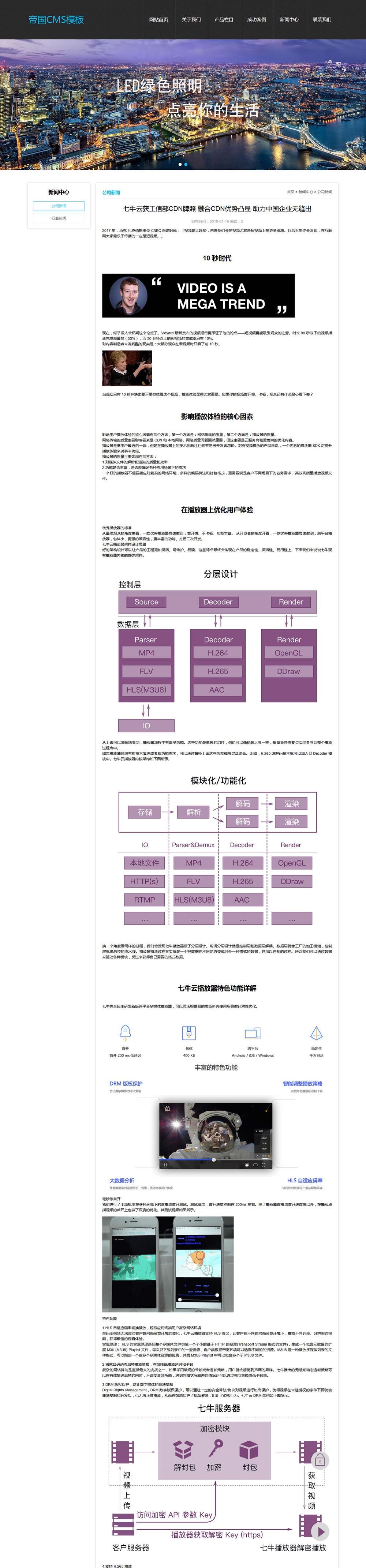 黑色帝国CMS综合行业企业网站模板带手机版_内容页