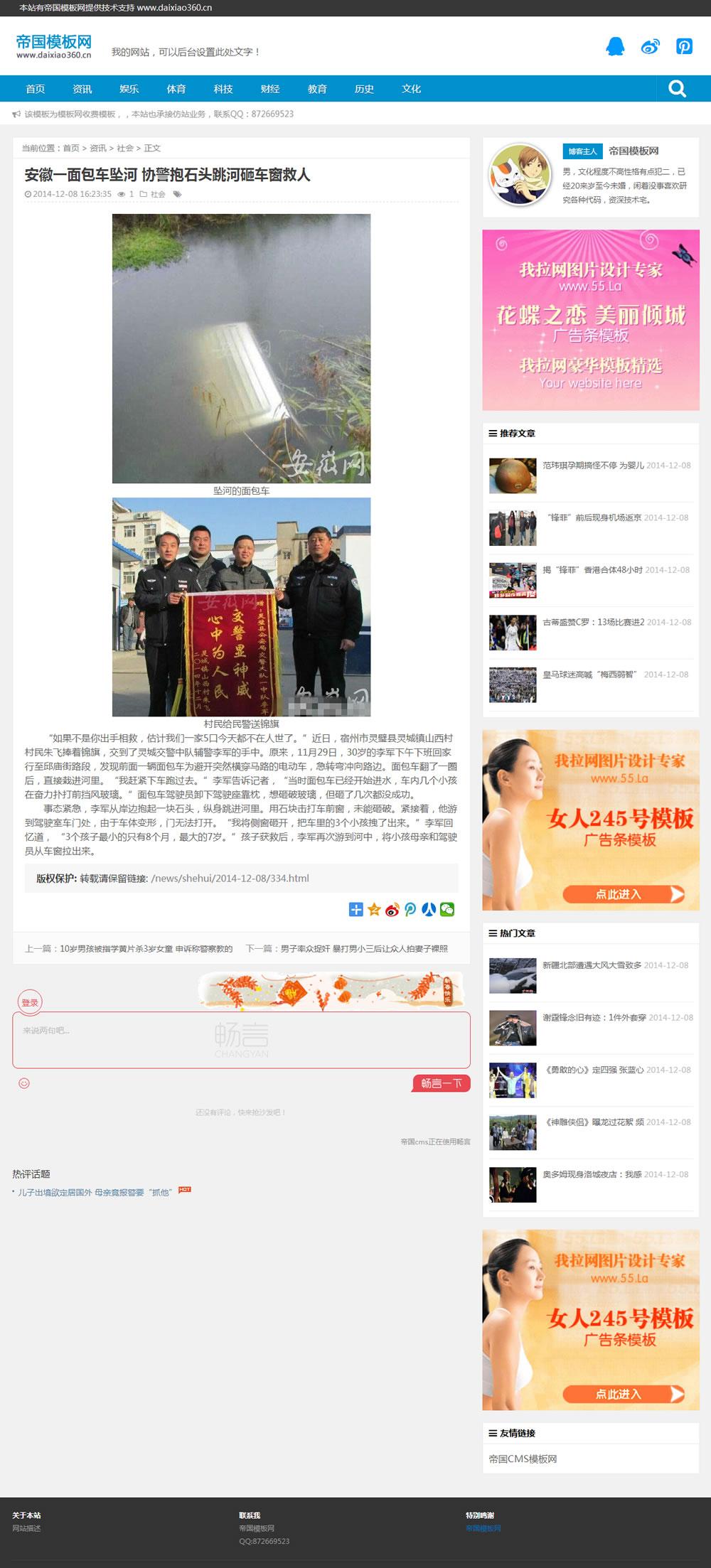 蓝色帝国cms自适应手机版新闻资讯博客类网站模板_电脑版内容页
