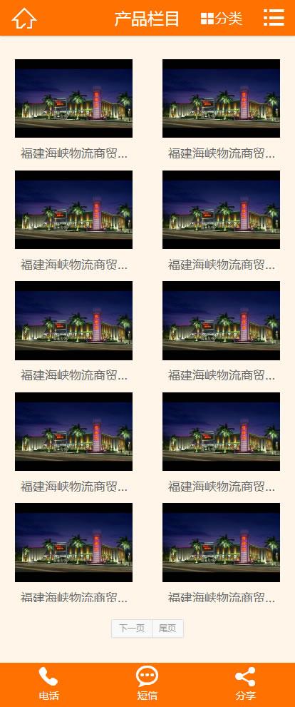 橙色帝国cms公司企业手机版wap模板_图片列表