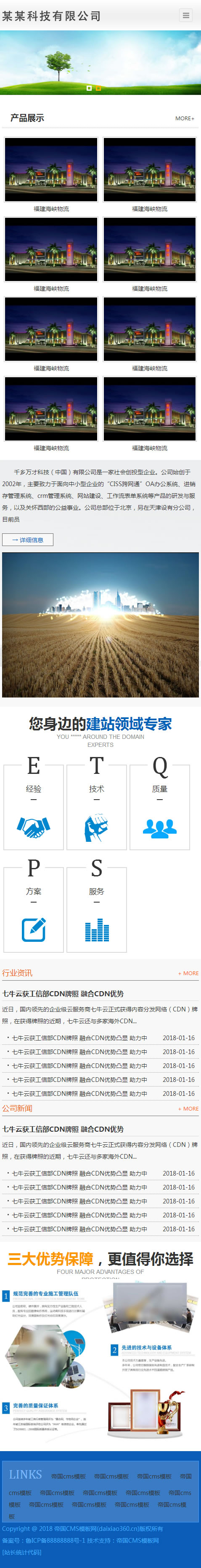 蓝色帝国cms企业模板自适应响应式企业通用类网站模板_手机版首页