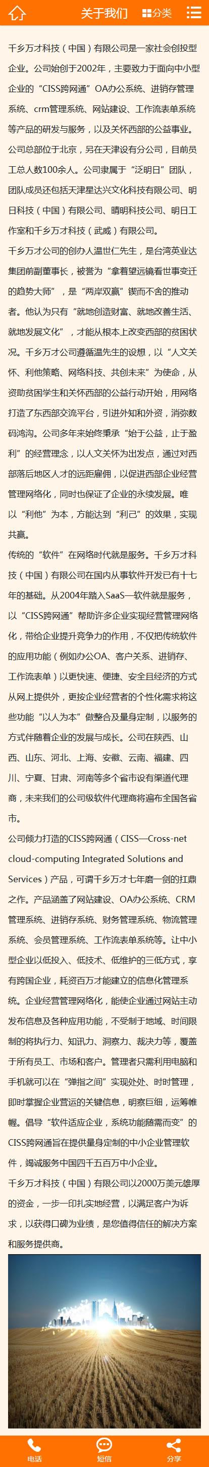 橙色帝国cms公司企业手机版wap模板_单页