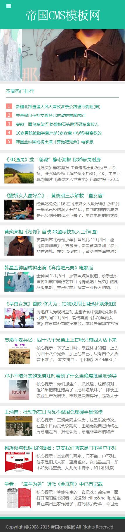 绿色帝国cms自适应手机版新闻博客文章类模板_手机版首页模板