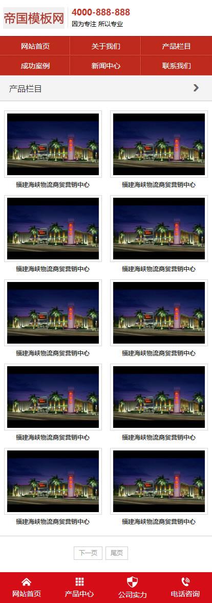红色大气帝国cms公司企业网站wap手机模板_图片列表