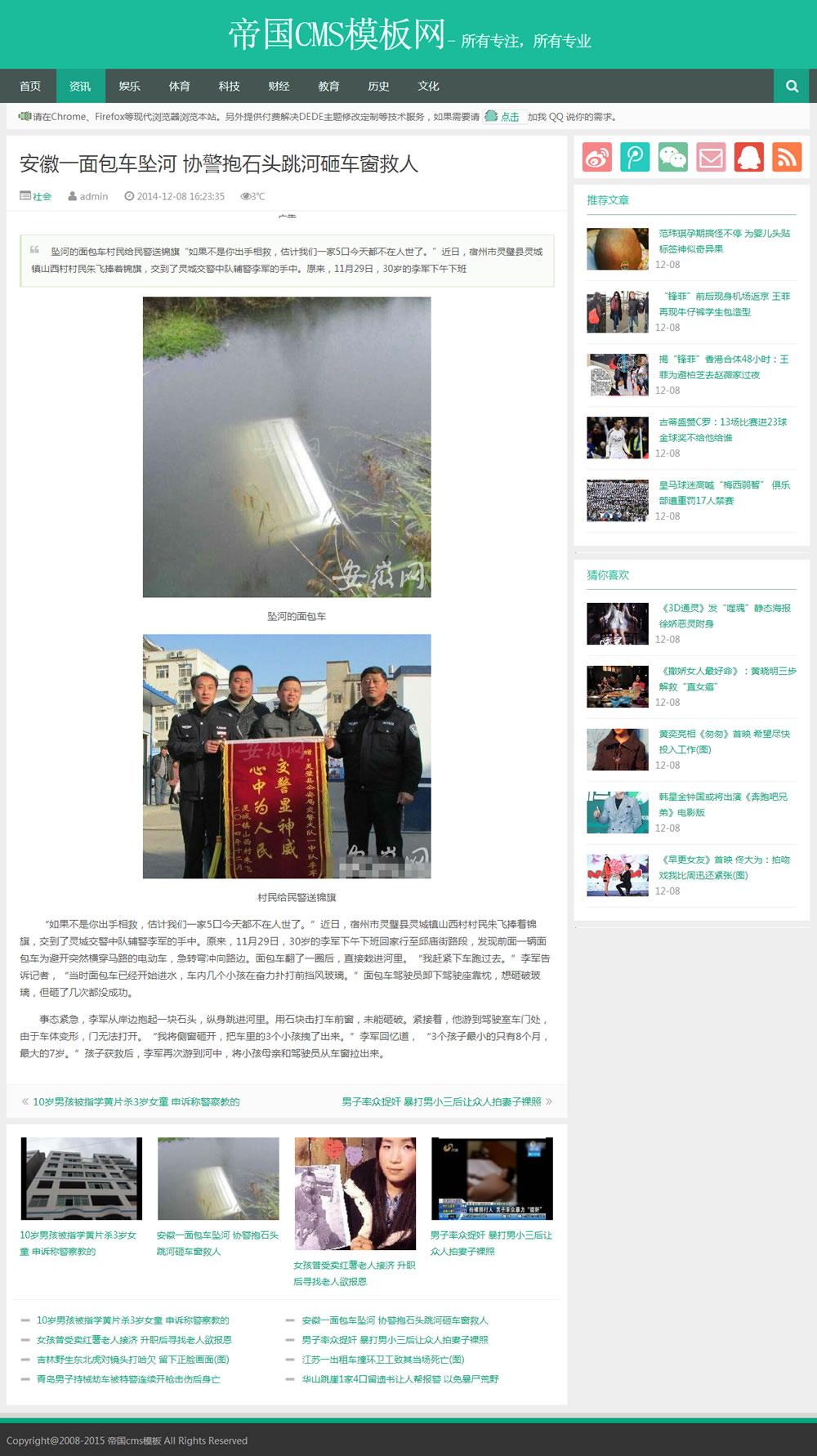 绿色帝国cms自适应手机版新闻博客文章类模板_内容页模板