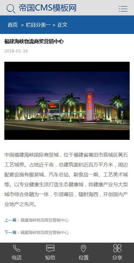 帝国cms企业公司网站手机模板公司企业wap模板蓝色系_内容页