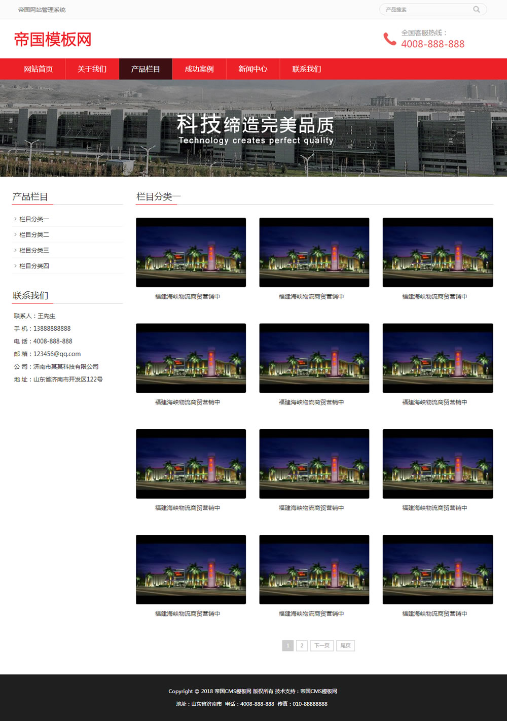 红色大气帝国cms自适应手机版公司企业网站模板_图片列表