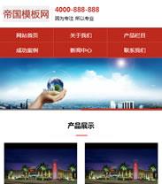 红色大气帝国cms公司企业网站wap手机模板