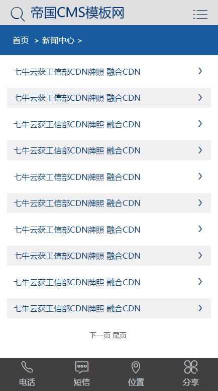 帝国cms企业公司网站手机模板公司企业wap模板蓝色系_文章列表