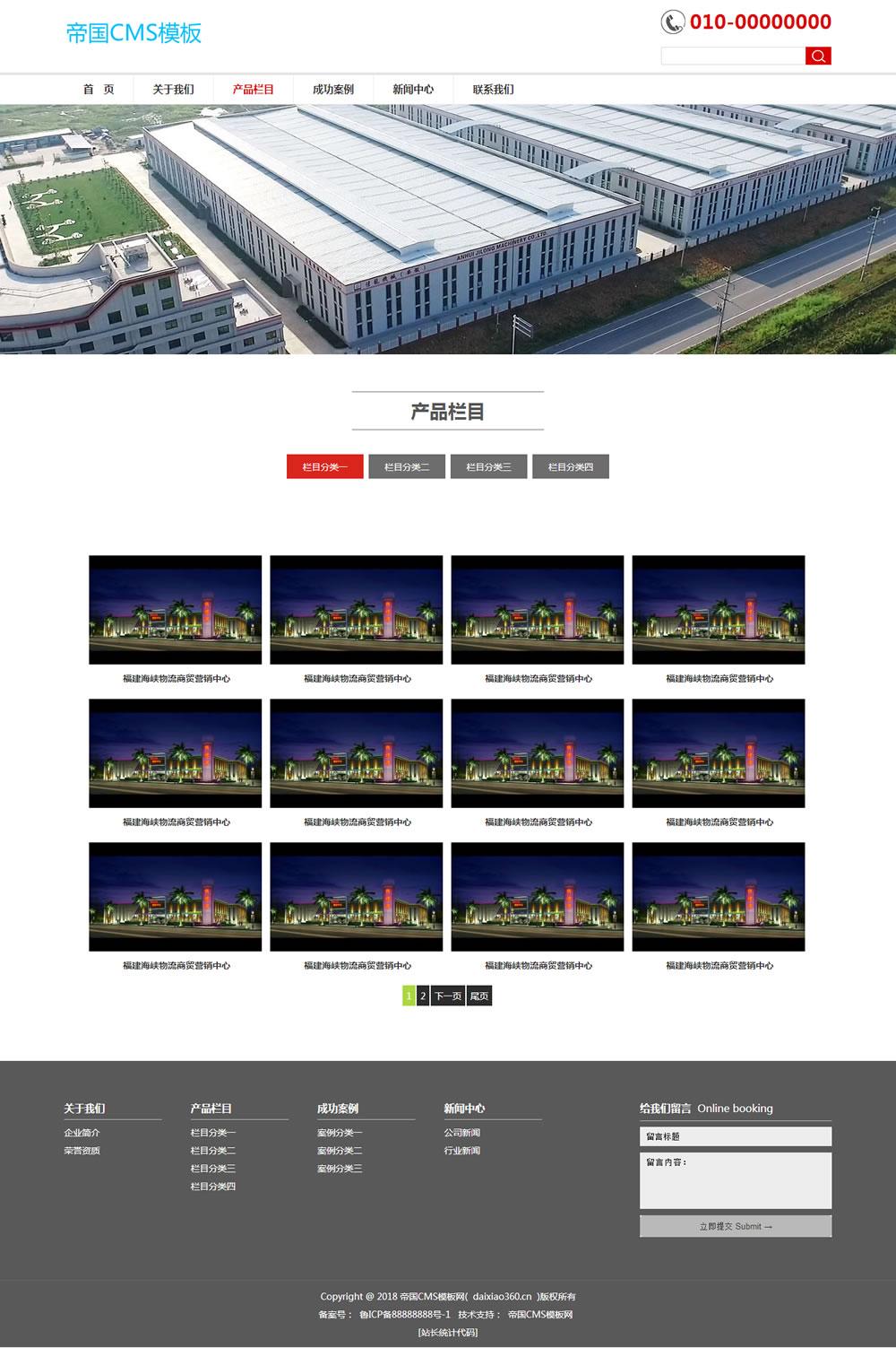 帝国企业模板之大气简约时尚通用企业公司自适应响应式模板_图片展示