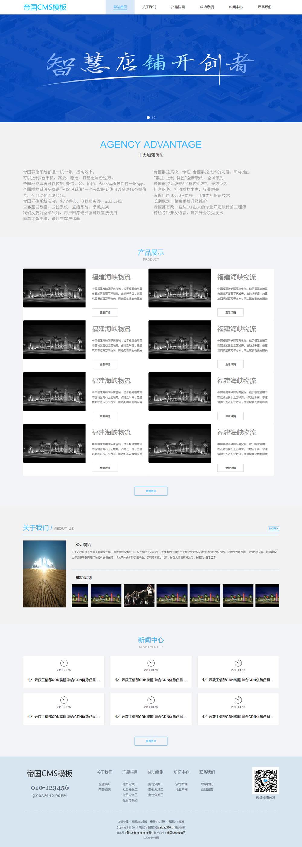 帝国企业模板之蓝色简约大气传媒文化广告咨询类公司网站模板带手机版_首页