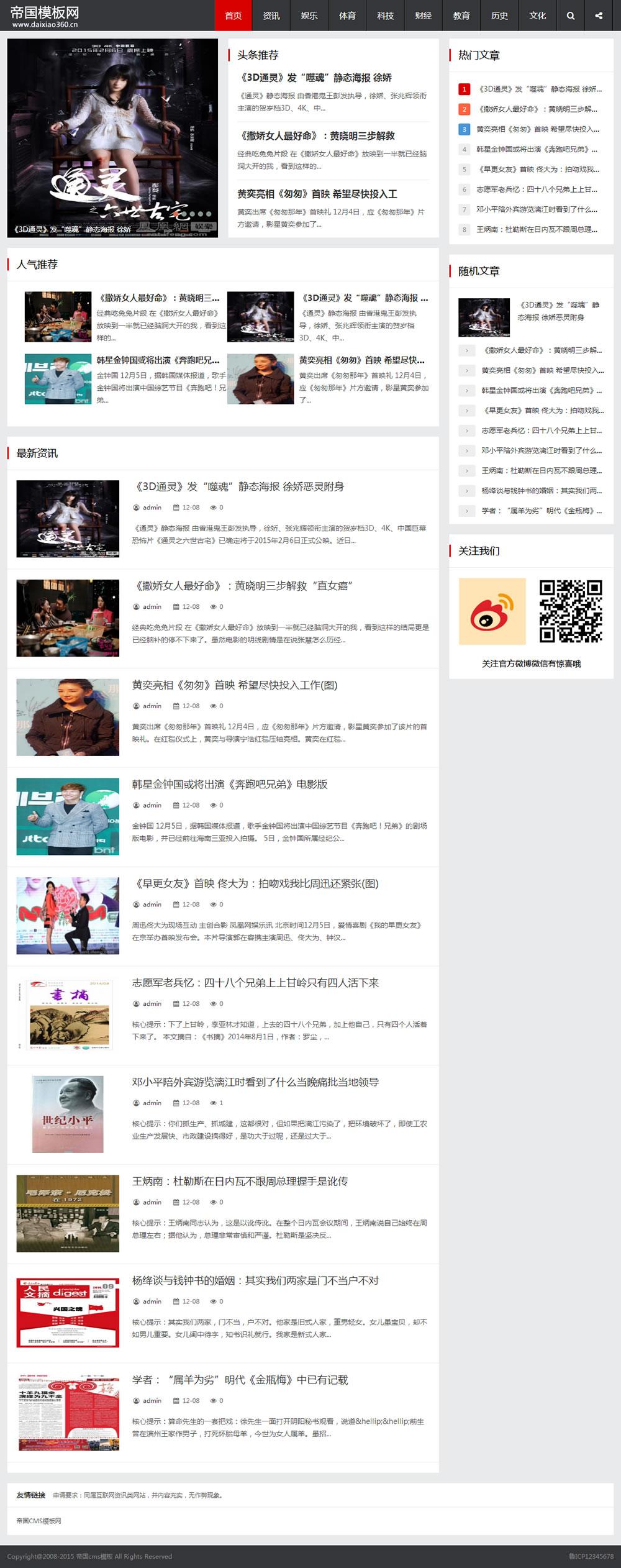 帝国cms黑色自适应博客新闻资讯类手机版模板_首页模板