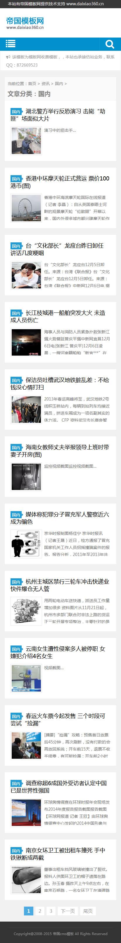 蓝色帝国cms自适应手机版新闻资讯博客类网站模板_手机版列表页