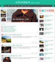 绿色帝国cms自适应手机版新闻博客文章类模板