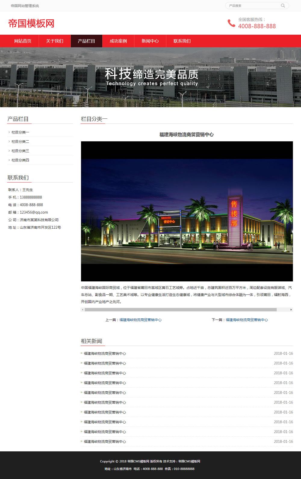 红色大气帝国cms自适应手机版公司企业网站模板_内容页