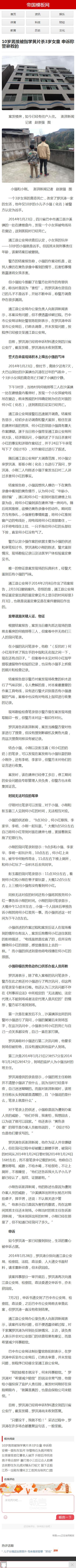 红色新闻资讯博客类之帝国cms自适应手机版模板_手机版内容页