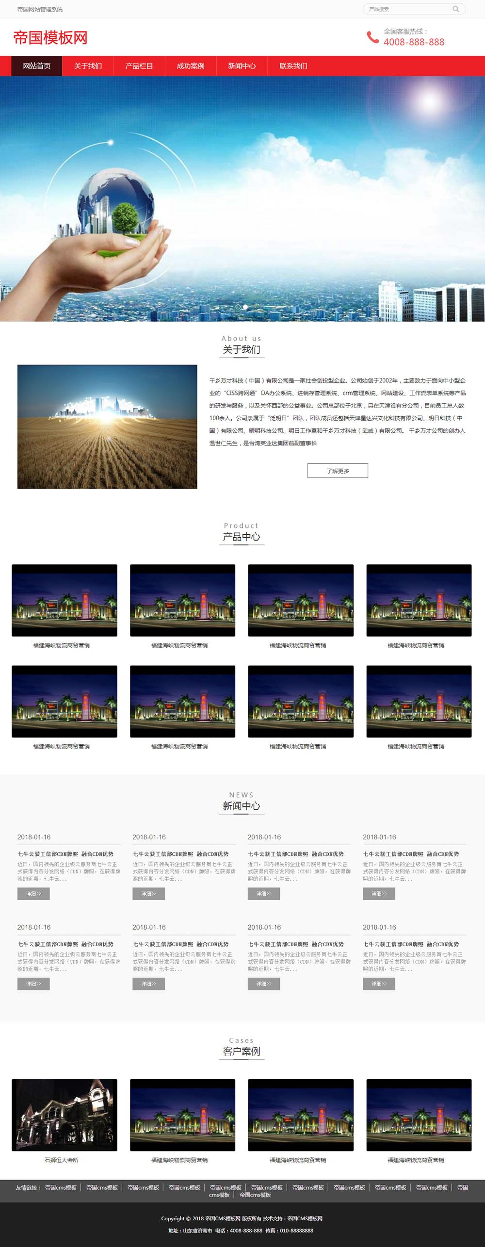 红色大气帝国cms自适应手机版公司企业网站模板_首页
