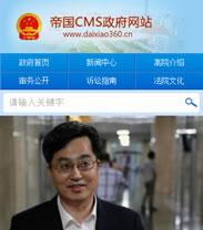 帝国CMS政府部门网站手机模板机关党建网站WAP模板可以改颜色