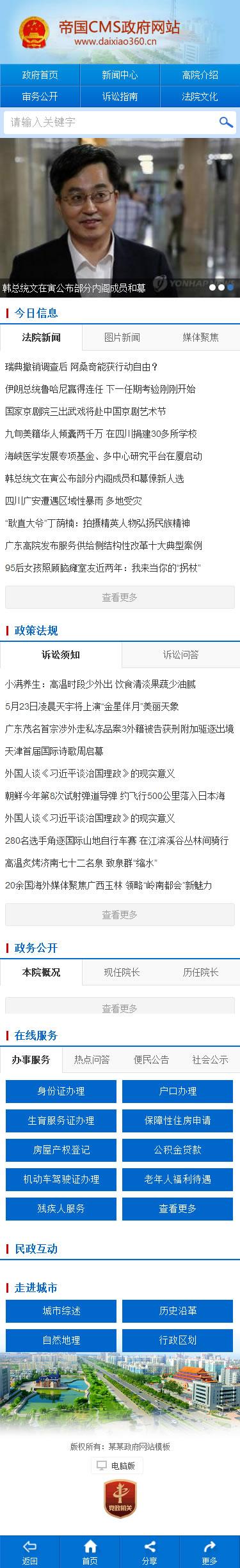 帝国CMS政府部门网站手机模板机关党建网站WAP模板可以改颜色_首页