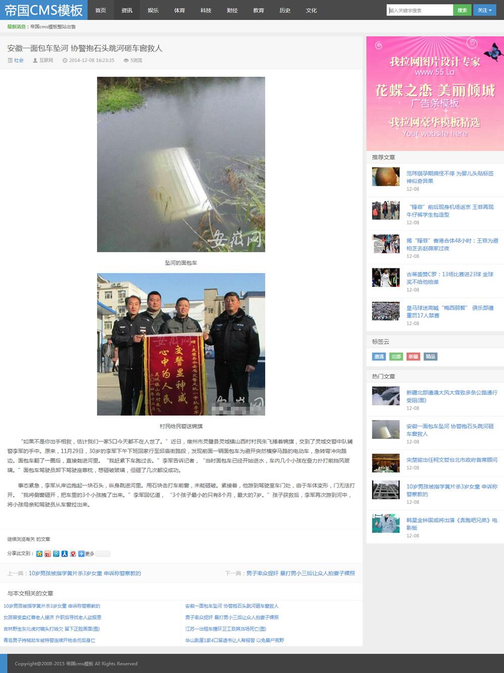 自适应手机版帝国cms文章新闻博客类网站模板_内容页模板
