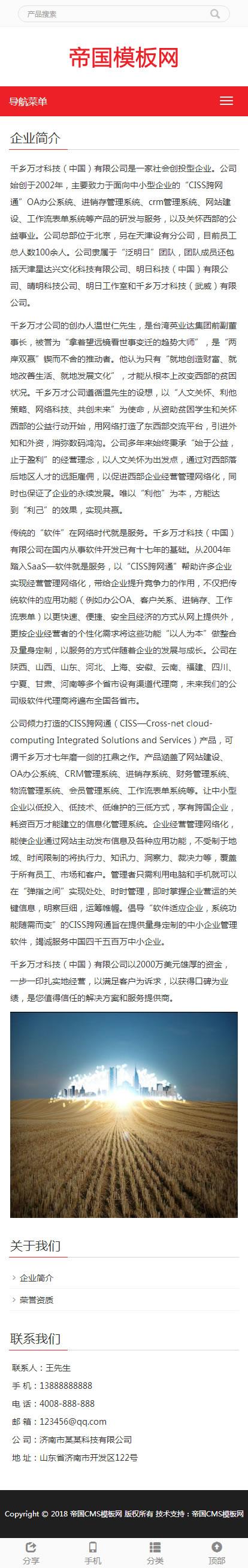 红色大气帝国cms自适应手机版公司企业网站模板_手机版单页