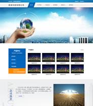 蓝色帝国cms企业模板自适应响应式企业通用类网站模板