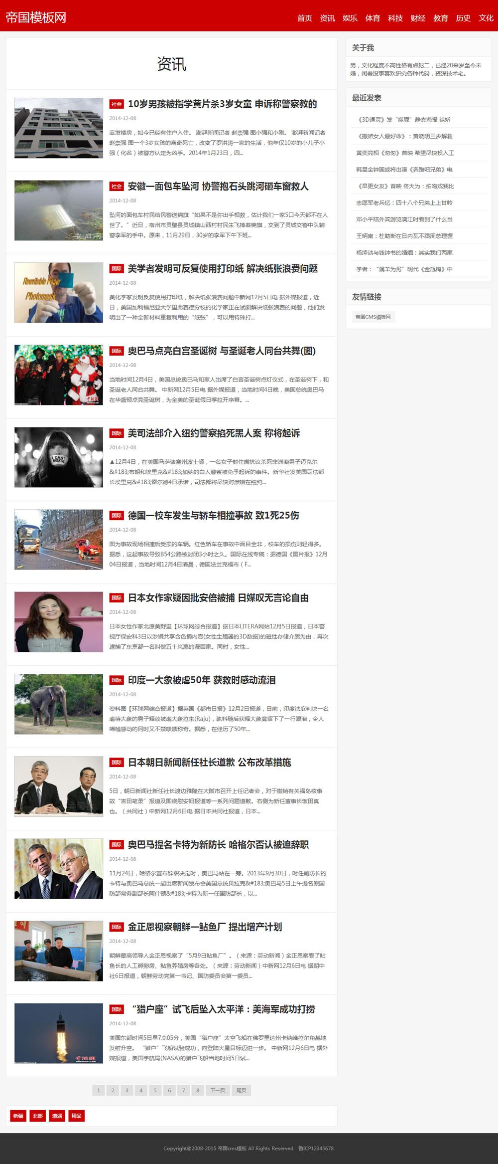 红色新闻资讯博客类之帝国cms自适应手机版模板_电脑版列表页