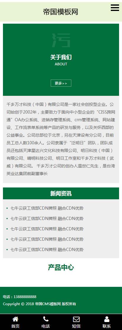 绿色帝国CMS自适应企业模板响应式手机模板_手机版首页