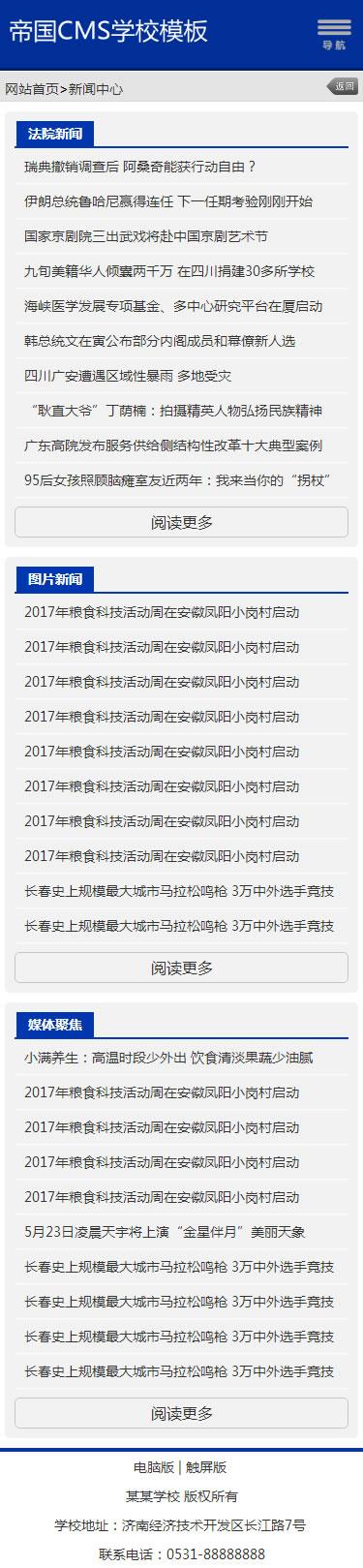 帝国cms学校网站手机模板学校网站wap模板培训教育可改颜色_封面模板