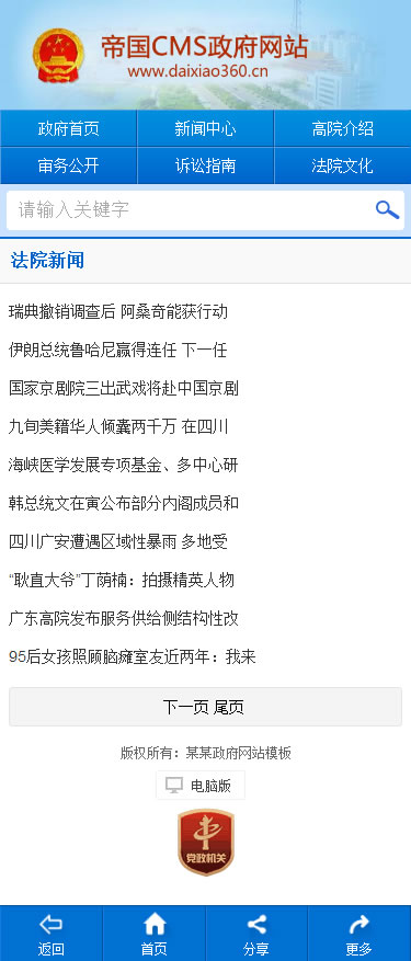 帝国CMS政府部门网站手机模板机关党建网站WAP模板可以改颜色_文章列表
